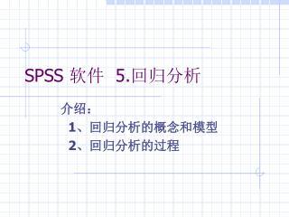 SPSS  软件   5. 回归分析
