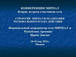 КОНФЕРЕНЦИЯ МИРПАЛ  Вторая  встреча участников сети