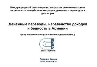Армения ,  Ереван 24-25,  июня  2010