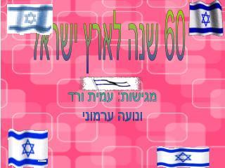 60 שנה לארץ ישראל