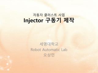 자동자 클러스트  사업 Injector  구동기 제작