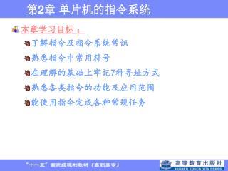 本章学习目标 : 了解指令及指令系统常识  熟悉指令中常用符号  在理解的基础上牢记 7 种寻址方式  熟悉各类指令的功能及应用范围  能使用指令完成各种常规任务