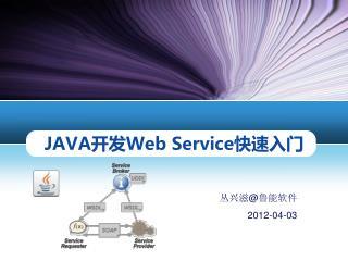 JAVA 开发 Web Service 快速入门