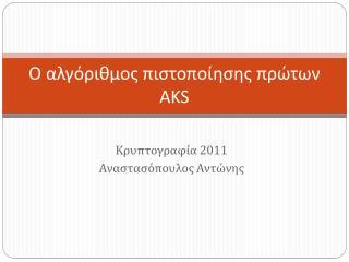 Ο αλγόριθμος πιστοποίησης πρώτων AKS