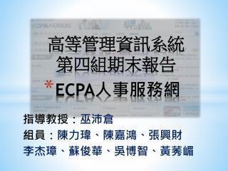 ECPA 人事服務網