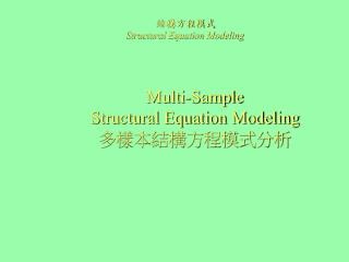 Multi-Sample  Structural Equation Modeling 多樣本結構方程模式分析