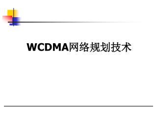 WCDMA 网络规划技术