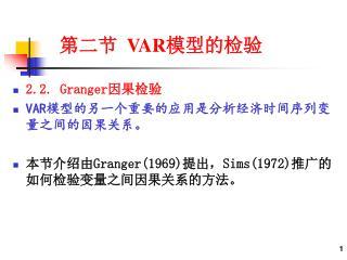 2.2. Granger 因果检验 VAR 模型的另一个重要的应用是分析经济时间序列变量之间的因果关系。