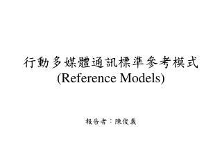 行動多媒體通訊標準參考模式 (Reference Models)
