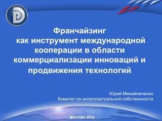 Юрий Михайличенко Комитет по интеллектуальной собственности