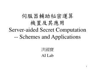 伺服器輔助秘密運算 機置及其應用 Server-aided Secret Computation -- Schemes and Applications