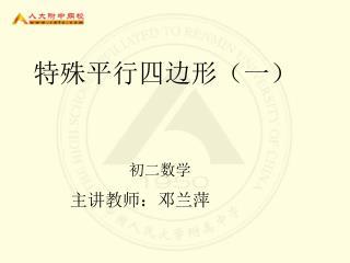 初二数学       主讲教师:邓兰萍