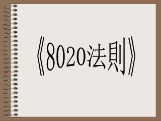 《8020 法則 》