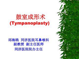 鼓室成形术     (Tympanoplasty)