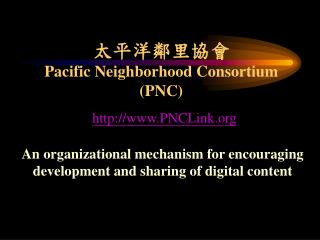 太平洋鄰里協會 Pacific Neighborhood Consortium (PNC)