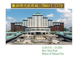數位時代的府城- Smart City