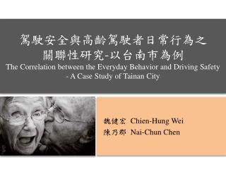 魏健宏 Chien -Hung Wei  陳乃郡  Nai -Chun Chen