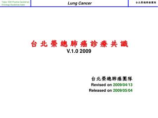 台 北 榮 總 肺 癌 診 療 共 識 V.1.0 2009