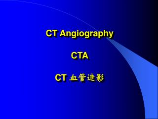 CT Angiography CTA CT  血管造影