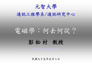 彭 松 村   教授 stpeng@saturn.yzu.tw 民國九十五年五月三日