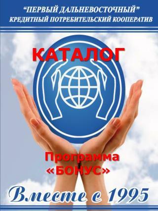 КАТАЛОГ   Программа «БОНУС»