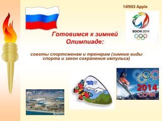 Готовимся к зимней  Олимпиаде: