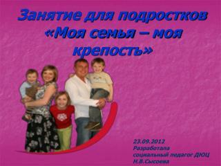 Занятие для подростков «Моя семья – моя крепость»
