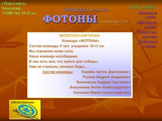 КОМАНДА  10 - 11  кл . ФОТОНЫ игровой номер  7f136