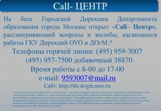 Call -  ЦЕНТР