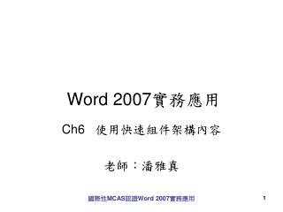 Word 2007 實務應用