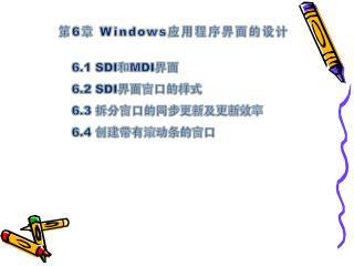 6.1 SDI 和 MDI 界面