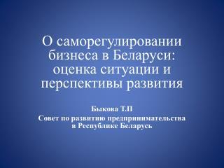 О саморегулировании бизнеса в Беларуси:  оценка ситуации и перспективы развития