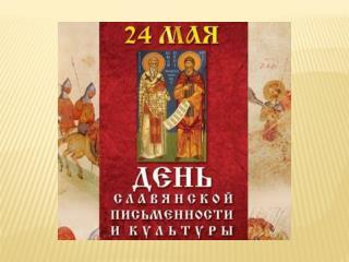 Интеллектуальная  игра ко Дню славянской письменности и культуры