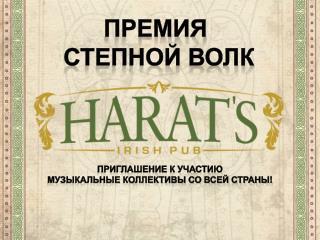 приглашение к участию Музыкальные коллективы со всей страны!