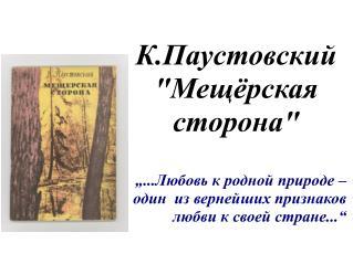 """К.Паустовский """"Мещёрская сторона"""""""