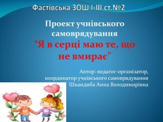 Фастівська ЗОШ І-ІІІ ст.№2