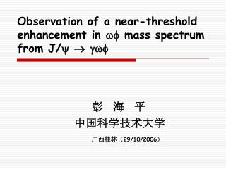 Observation of a near-threshold enhancement in   mass spectrum from J/  