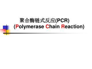 ??????? (PCR)    ( P olymerase  C hain  R eaction)