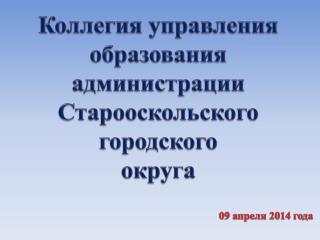 Коллегия управления  образования администрации  Старооскольского городского округа