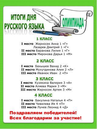 Итоги дня  русского языка