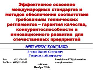 Егоров Вадим Сергеевич Генеральный директор