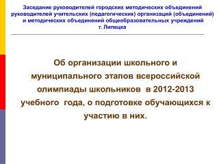 Информация о всероссийской олимпиаде школьников