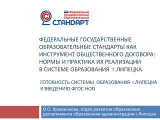 О.О.  Хроменкова , отдел развития образования  департамента образования администрации  г.Липецка