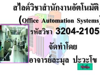 สไลด์วิชาสำนักงานอัตโนมัติ  ( Office Automation Systems )   รหัสวิชา   3204-2105