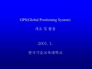 GPS(Global Positioning System) 개요 및 활용