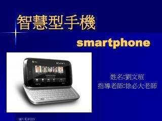 智慧型手機 smartphone