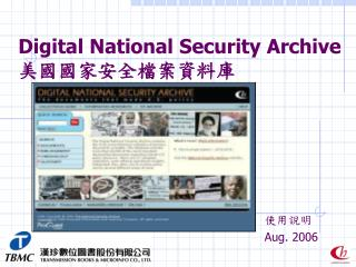 Digital National Security Archive 美國國家安全檔案資料庫