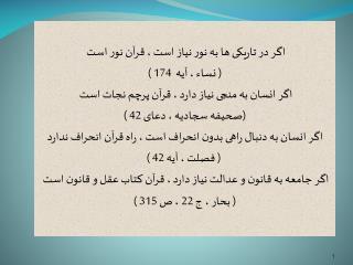 اگر در تاریکی ها به نور نیاز است ، قرآن نور است  ( نساء ، آیه  174 )