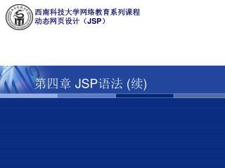 ???  JSP ??  ( ? )