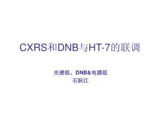CXRS 和 DNB 与 HT-7 的联调